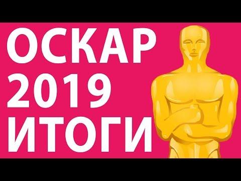 Оскар 2019: Победители (Итоги и результаты премии)