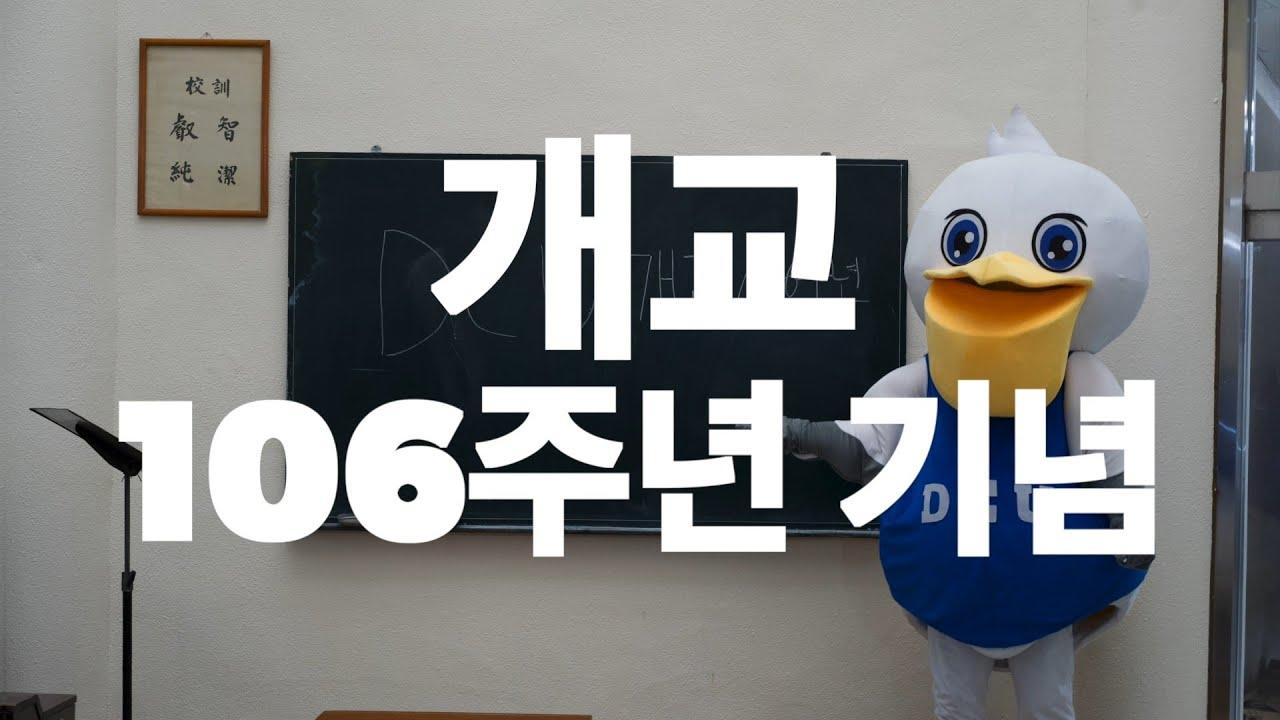 개교 106주년 기념 역사박물관 랜선투어 (feat. 디쿠) l 대구가톨릭대학교