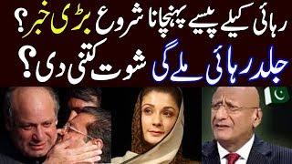 Nawaz Sharif Soon Came out From Adiala Jail Big News