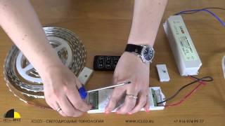 Как подключить светодиодную ленту к диммеру(Как подключить светодиодную ленту к диммеру., 2014-05-20T06:52:25.000Z)