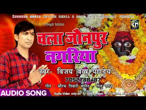 #Jila Jaunpur - चला जौनपुर नगरिया | Chala Jaunpur Nagariya - Vijay Babbu Pandey -Hits Devigeet Songs
