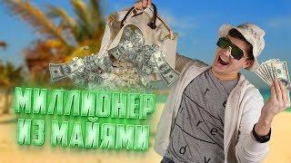 Что внутри чемодана миллионера из Майами