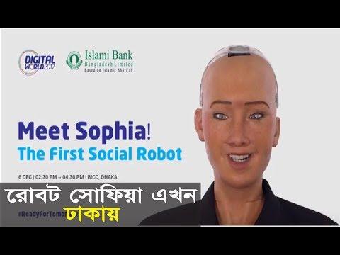 Robot Sophia in Dhaka | Humanoid robot Sophia in Dhaka