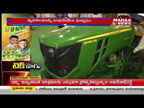 A P Govt making farming profitable Agriculture using Software Technology | Mahaa News