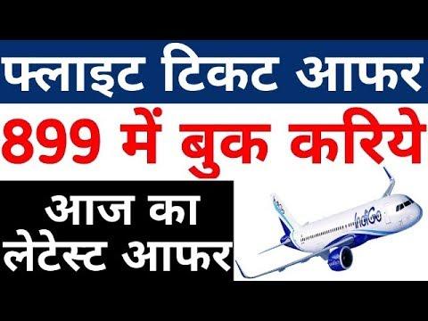 899 Rupee Flight Ticket Booking  Online | Indigo Airlines Latest Offer