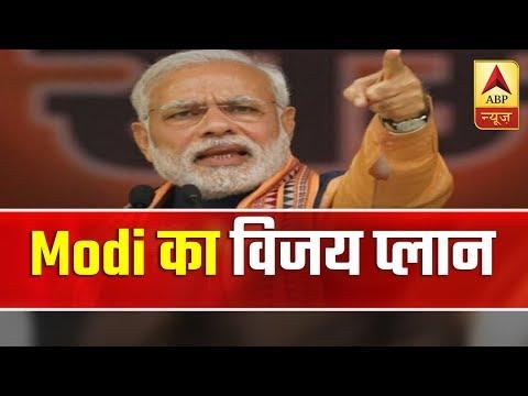 Know PM Narendra Modi's 'Master-Plan' Ahead Of 2019 Lok Sabha Elections   ABP News
