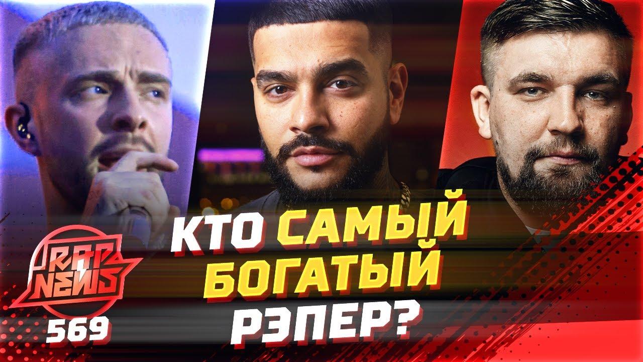 Самый богатый рэпер России: Тимати, Баста или Егор Крид? | Помощь семье Картрайта #RapNews 569