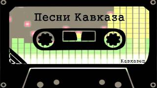 Песни Кавказа Казан Казиев Милая мама