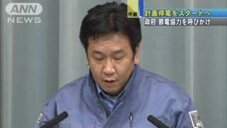 【地震】枝野官房長官 国民に節電を呼びかける(11/03/14)