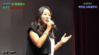 가수 박혜신 / 강성호 노래교실 스페셜무대(강성호 창원KBS노래교실 초대가수)