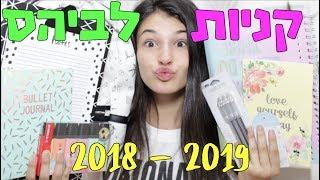 קניות לבית ספר 2018 ! | חזרה לביהס ♥︎