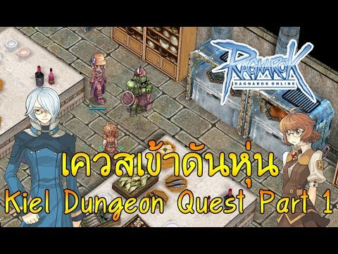 Ro เควสเข้าดันหุ่น Kiel Hyre Dungeon Part 1 | Kamonway