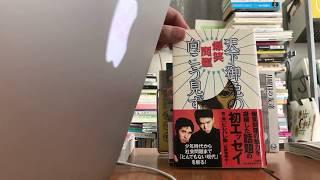 本と雑談ラジオ http://booktalkradio.seesaa.net/article/458537453.ht...
