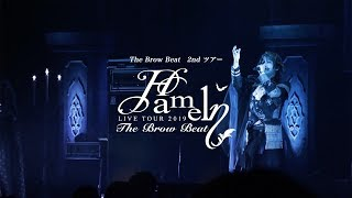 "The Brow Beat 「The Brow Beat Live Tour 2019 ""Hameln"" at Toyosu PIT 2019.02.07」DVD発売告知映像"