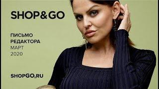 SHOP&GO Письмо редактора Март 2020
