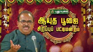 PuthuYugam tv ShowSpecial