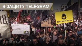 В Москве прошел митинг против блокировки Telegram