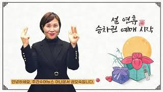 [2021년도 1월 주간수어뉴스] 설 연휴 승차권 예매…
