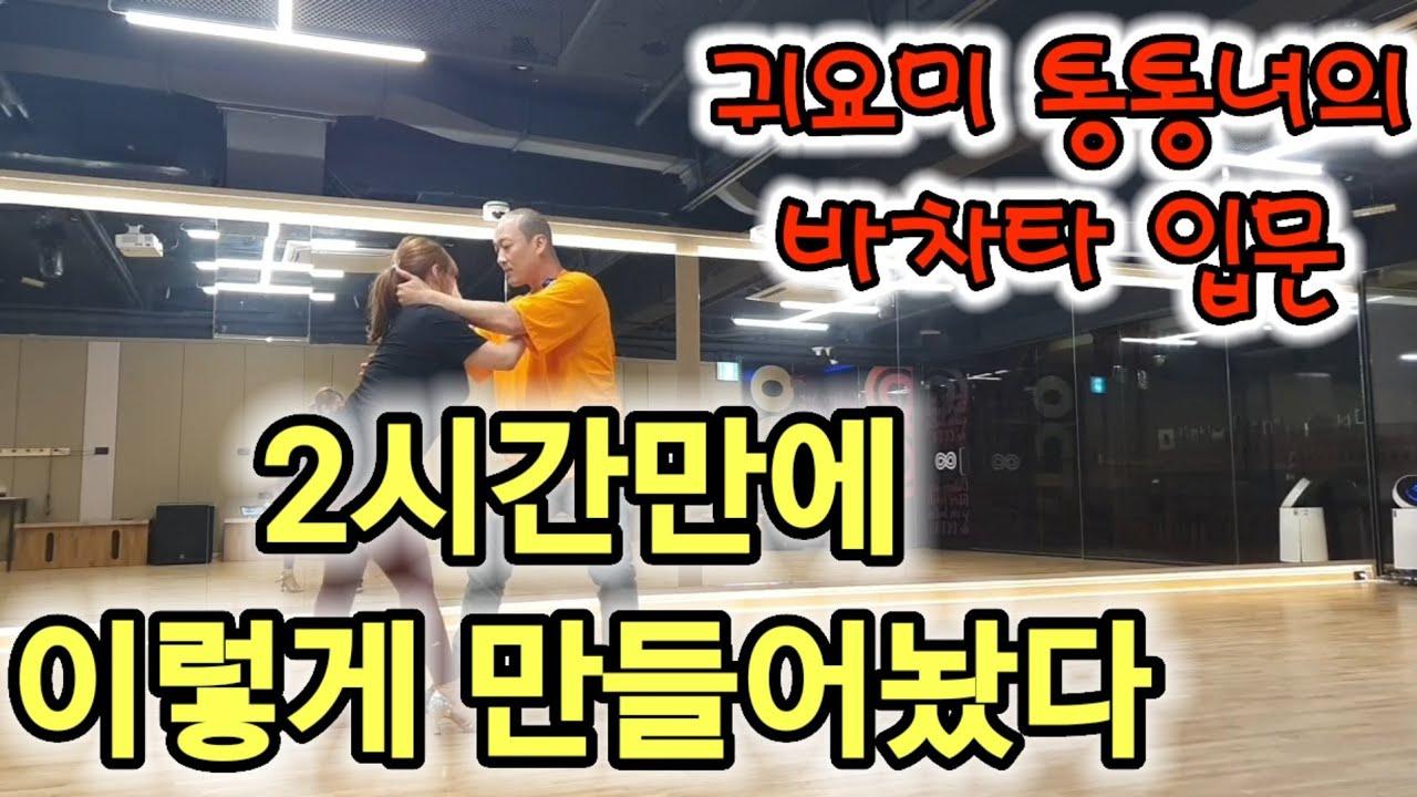 (바차타)  귀요미 통통녀의 바차타 입문 _ 트레이닝 2번째시간만에 이렇게 발전을!!!