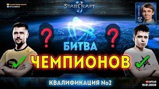 БЕЗ ПРАВА НА ОШИБКУ: Вторая открытая квалификация на Битву Чемпионов 2020 в StarCraft II