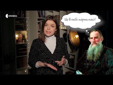 Суспільне Буковина: Українська мова та література