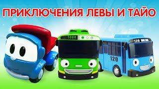 Грузовичок Лева все серии подряд и Автобус Тайо. Машинки МУЛЬТИКИ для малышей