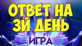 """ПОЛНОЕ Решение квеста """"Игра"""" день 3   Танки Онлайн"""