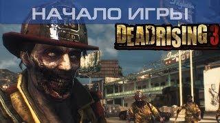 ▶ Dead Rising 3 - Начало игры (Xbox One)