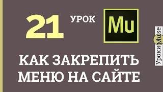 Adobe Muse уроки | 21. Как закрепить меню на сайте