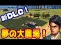 新要素で夢の大農場を建設しよう! 夢の日本列島 #10【シティーズスカイライン Cities Skylines】