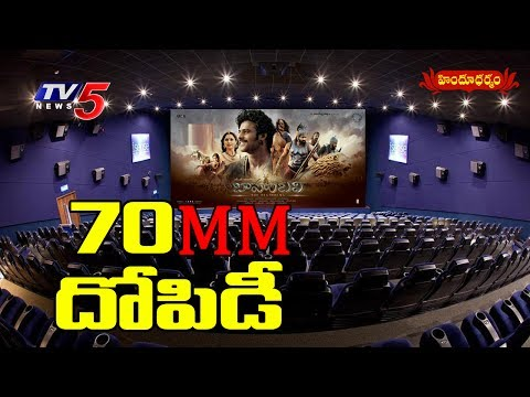 70MM - దోపిడీ    Special Discussion On Film Ticket Rates Hiked In Telangana   TV5 News