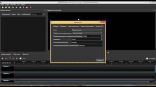 Параметры OpenShot Video Editor