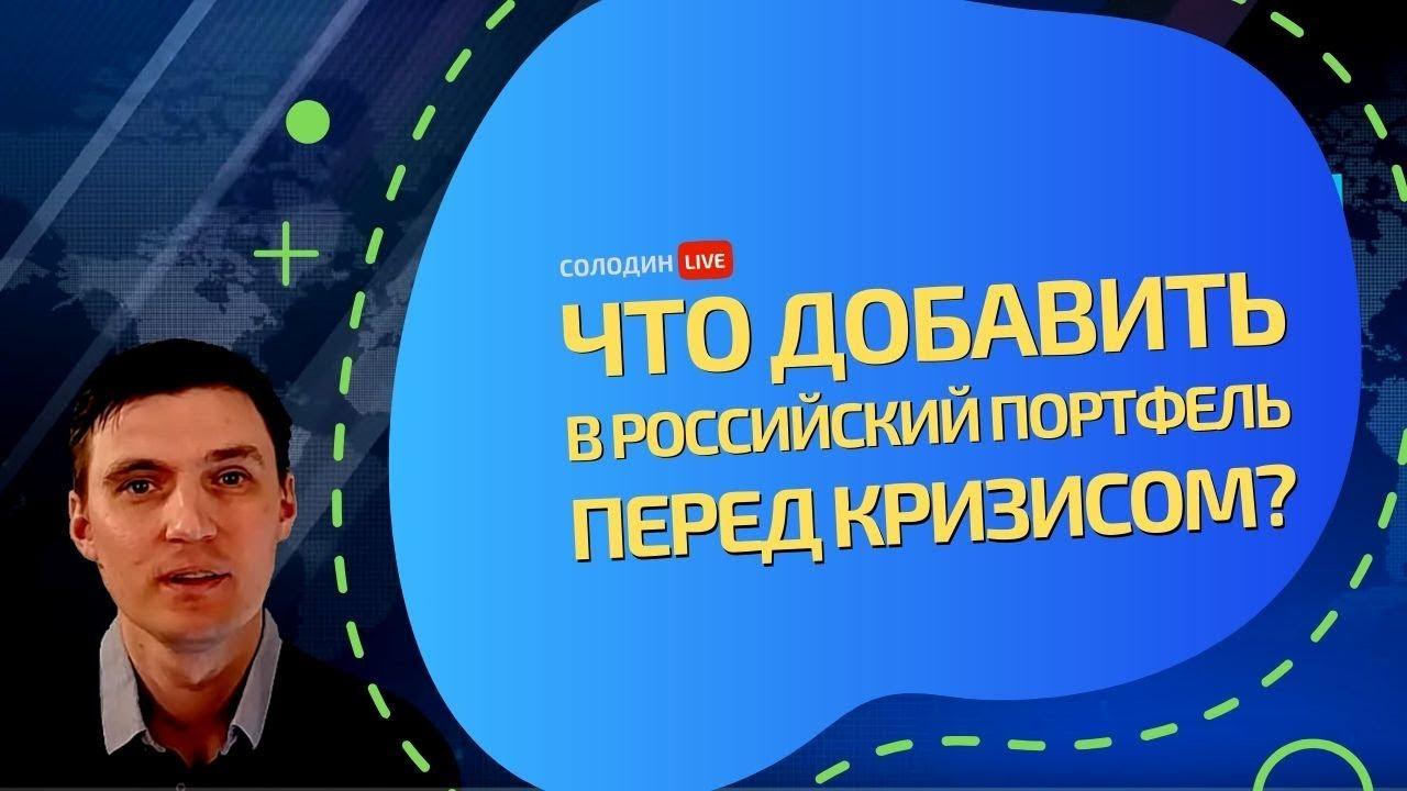 Российские Акции в Кризис: Что добавить в ИнвестПортфель?