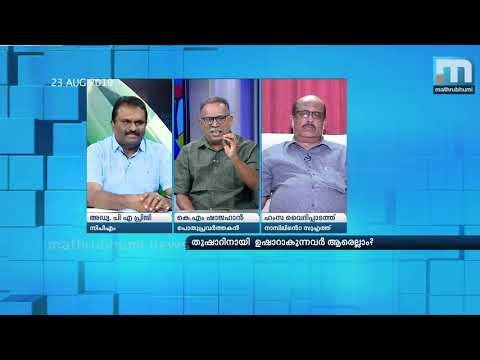 നാസിലിന്റെ കൈയില് തുഷാറിനെ കുരുക്കാനുള്ള എല്ലാ രേഖകളും ഉണ്ട്: കെ.എം.ഷാജഹാന്| Mathrubhumi News