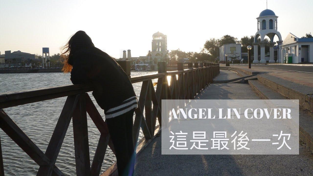 謝和弦 - 這是最後一次 ( angel791022 cover ) - YouTube