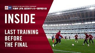 【INSIDE】第99回天皇杯 決勝戦 前日練習 Last training before the Final