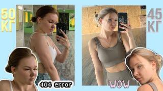 1 год на интуитивном питании: как менялось мое тело?