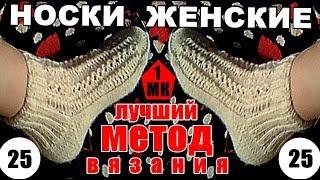 Носки женские/ЛУЧШИЙ МЕТОД/МК-1/вяжем круговыми спицами/без шва/пятка укороченными рядами