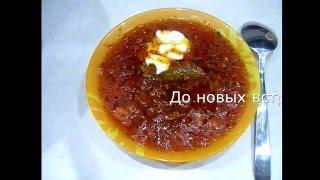 Самый вкусный Борщ. с квашеной капустой по Сибирски. Видео Рецепт.  Борщ в мультиварке