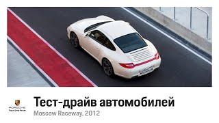 видео Тест-драйв Porsche на трассе Moscow Raceway