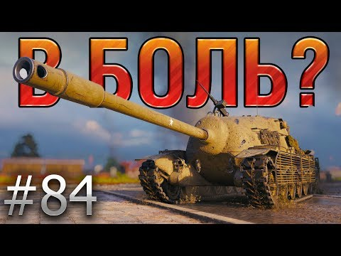 В БОЛЬ? Выпуск №84. БЕЗБАШЕННЫЙ РАЗБОЙНИК ☠️ TS-5 на ХИММЕЛЬСДОРФЕ [World of Tanks]