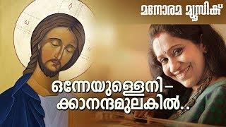 Onneyullenikkanandam - Christian Devotional - Sujatha