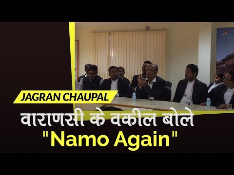 Lawyers in Varanasi say, 'Namo Again'। Lok Sabha Election 2019