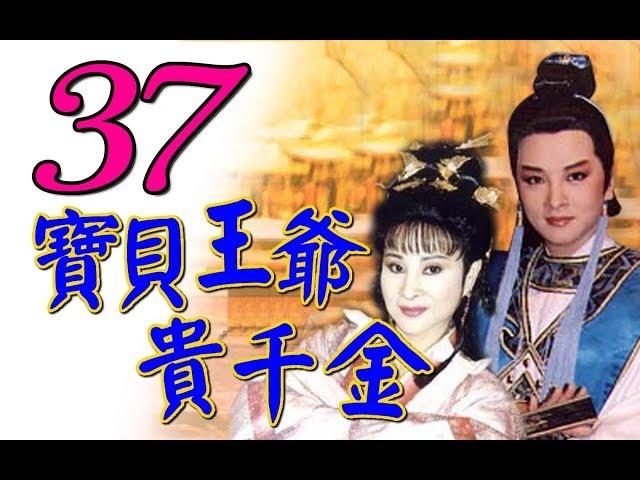 歌仔戲『寶貝王爺貴千金』第37集(黃香蓮 許秀年 陳小咪 廖麗君)_1993年