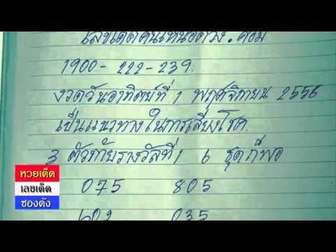 เลขเด็ดคนเหนือดวง งวดวันที่ 1/11/58