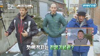 [어서와 한국은 처음이지 25화] 첫 목적지는 전쟁기념관?!