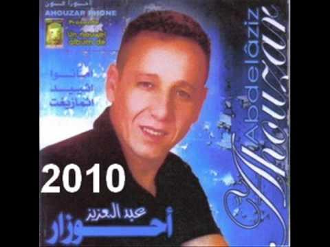 AHOUZAR 2007 MP3 TÉLÉCHARGER