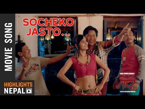 Laibari Lai Lai  New Nepali Movie NEPTE Song 2018 Ft Rohit, Buddhi, Arjun, Pranisha