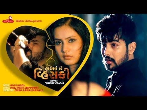 Jignesh Kaviraj - Hath Ma Chhe Whisky (VIDEO)| Bewafa Sanam | Latest Gujarati DJ Songs 2017