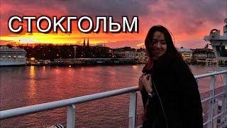 ПАРОМ В ШВЕЦИЮ w/ Касё Гасанов, Irakli G